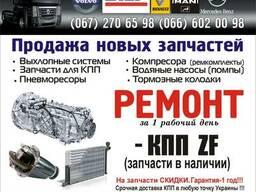 Разборка грузовиков ДАФ Daf Рено Renault Ман Man Скания