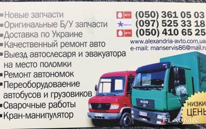 Разборка грузовых MAN, Mercedes в Александрия