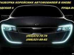 Разборка Hyundai kia запчасти б/у оригинал