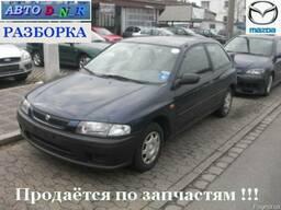Разборка Mazda 323P, F, S, C ( BJ, BA, BG, BF ) г. Киев