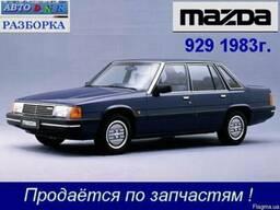 Разборка Mazda 929 ( HB ) 2. 0, карб. , 5хМКПП, седан, 83 г.