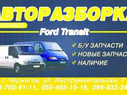 Разборка, запчасти Ford Transit(Форд Транзит) 1986-2006г