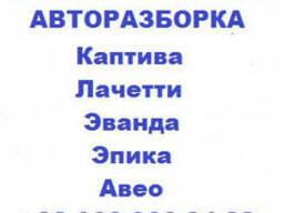 Разборки эванда в Украине
