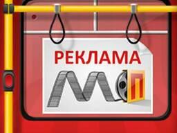 Размещение рекламных листовок в транспорте Полтава