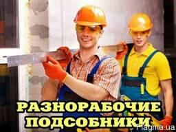 Разнорабочие демонтаж услуги грузчиков подсобников землекопо
