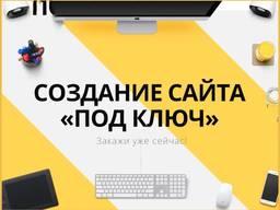 Разработка сайта под ключь