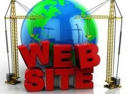 Разработка сайтов.