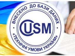 Разработка, согласование и регистрация ТУ