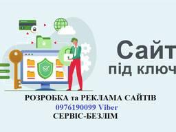 Замовити сайт Львів, Вінниця недорого під ключ