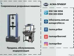 Разрывная машина от производителя - фото 1
