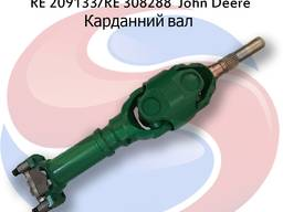 RE209133 Карданний вал RE308018/ RE308288 John Deere