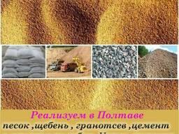 Реализуем в Полтаве песок , щебень , гранотсев в мешках .