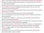 Редактура и корректура текста на русском и украинском языках - фото 1