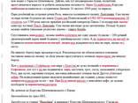 Редактура и корректура текста на русском и украинском языках - фото 2