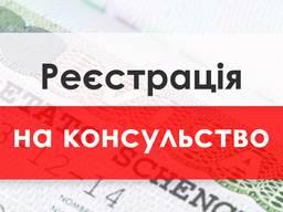Реєстрація на консульство Польщі для отримання візи