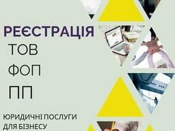 Реєстрація ТОВ, ФОП, ПП. Послуги реєстратора швидко, недорог