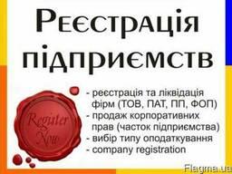 Реєстрація ТОВ Рівне / ООО Ровно, ТОВ з ПДВ