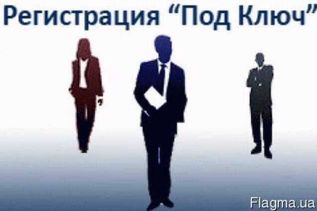 Регистрация ЧП, ООО, ФОП (недорого)