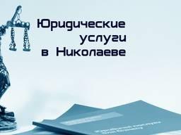 Регистрация ЧП в Николаеве