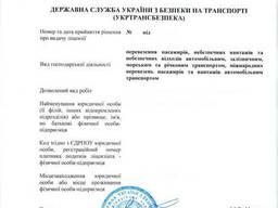Регистрация и лицензирование в сфере перевозок