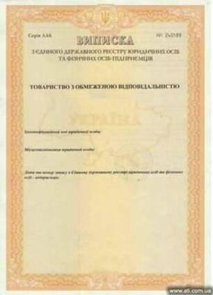 Донецк регистрация ооо декларация 3 ндфл за обучение форма