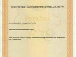 Регистрация (ликвидация) ООО в Донецке и городах Донецкой об