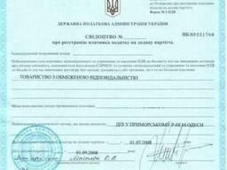 Регистрация плательщиком НДС в Донецке и Донецкой области