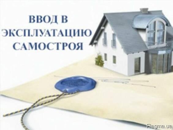 Регистрация права собственности Днепр. Помощь адвоката.