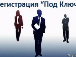 Регистрация Предпринимателя Днепр (недорого, срочно)