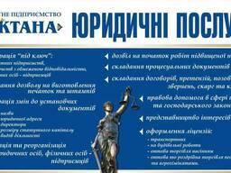 Регистрация предприятий (ООО, ЧП) Полтава