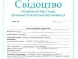 Регистрация СМИ в Донецке и Донецкой области