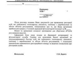 Регистрация в фитосанитарной инспекции Киев, очень быстро!!