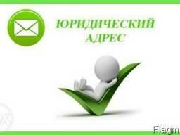 Регистрация юридического адреса