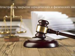 Регистрация, Закрытие ООО с НДС, ФЛП в Днепре
