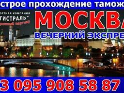 Регулярный автобусный рейс Стаханов - Луганск - Москва