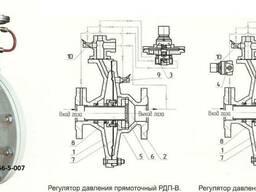 Регулятор давления газа прямоточный РДП-50, РДП-100, РДП-200