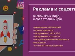 Реклама и работа в соц. сетях
