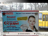 Реклама в маршрутках Черкасс - фото 2