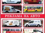 Реклама на авто, брендирование транспорта - фото 1