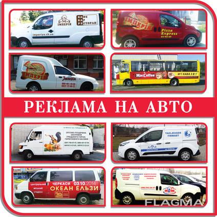 Реклама на авто, брендирование транспорта