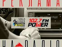 Реклама на радио Шансон и Рower fm в Полтаве