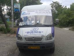 Реклама на транспорте, Брендирование авто