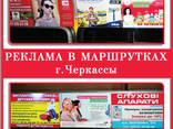 Реклама в маршрутках г. Черкассы - фото 1