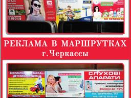 Реклама в маршрутках г. Черкассы