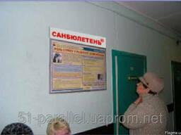 Реклама в поликлиниках а информационных досках.