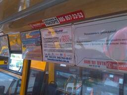Реклама в транспорте Луганск