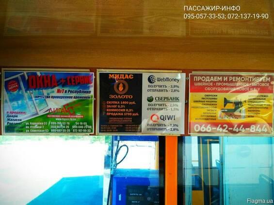 Реклама в транспорте Луганска, маршрутных такси Луганск