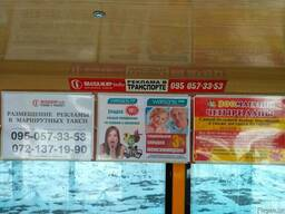 Реклама в транспорте Луганска, маршрутных такси Луганск - фото 3