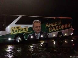 Рекламна наклейка авто або автобуса до виборів
