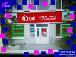 Рекламная вывеска в Харькове доступна -